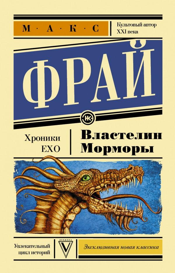 Фрай М. Властелин Морморы