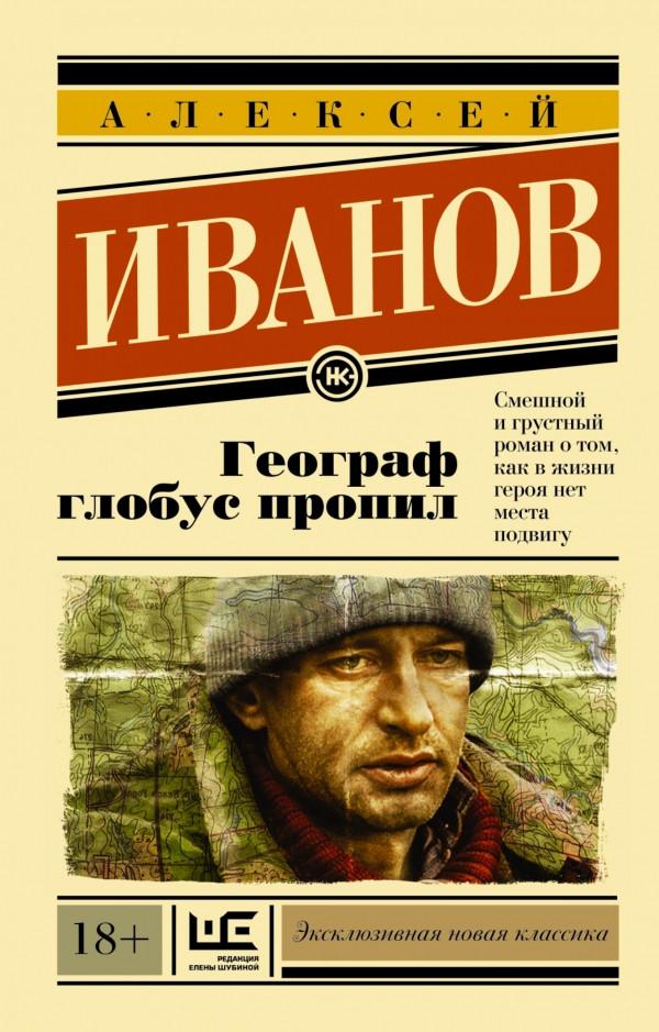 Иванов А. Географ глобус пропил