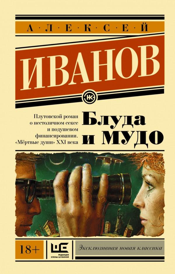 Иванов А. Блуда и МУДО