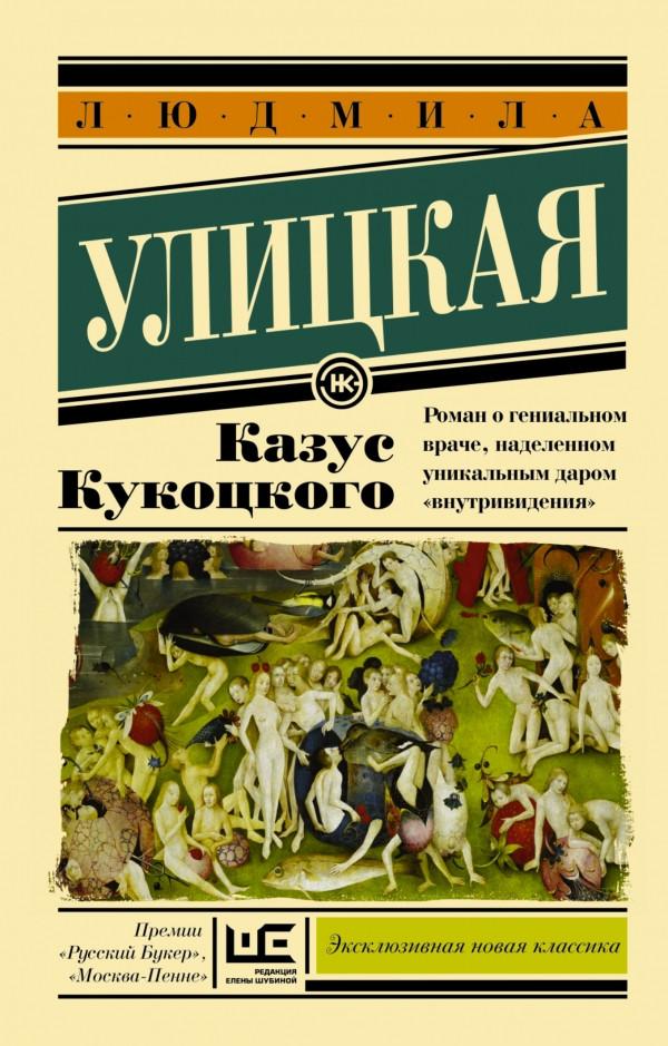 Улицкая Л. Казус Кукоцкого