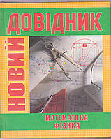 Новий довідник Математика .Фізика. Г.Дяченко