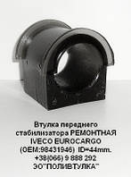 Втулка стабилизатора переднего РЕМОНТНАЯ полиуретан IVECO EUROCARGO ID=44mm OEM:98431946