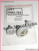 Ремкомп роликов раздвижной двери низ Renault Master III 10- Украина ART RM3-103