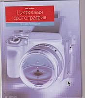 Цифровая фотография. Энциклопедия Тим Дэйли