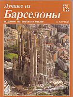 Лучшее из Барселоны издание на русском языке
