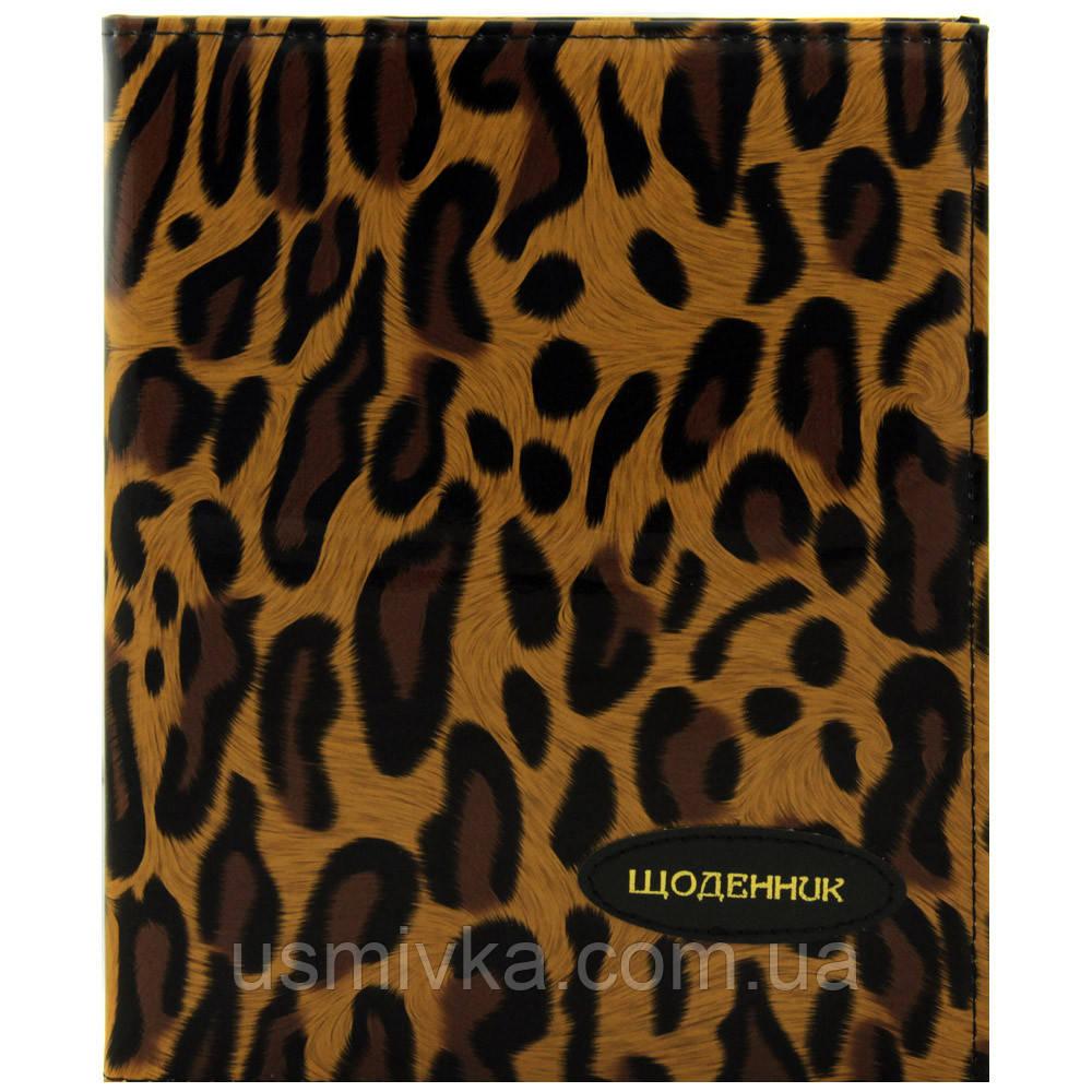 Дневник гламурный, обложка из кожезаменителя мягкая, (имитация леопардовой шкуры). MB102660