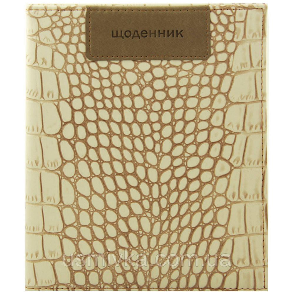 Дневник универсальный, школьный оптом. Обложка из кожезаменителя мягкая, (теснение под кожу змеи, цвет бежевый). MB102657