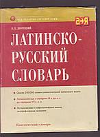 И.Х.Дворецкий Латинско-русский словарь 200 000 слов и словосочетаний латинского языка