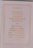 В.Д.Девкин Немецко-русский словарь разговорной лексики