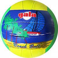 Волейбольный мяч для пляжного волейбола gala