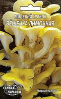 Вёшенка лимонная 10шт. (мицелий на палочках)