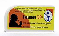 Никотинол-ПиК (препарат для желающих бросить курить)