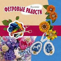 Книги по рукоделию  « Фетровые Радости».