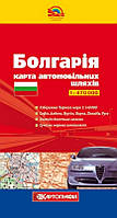 Карта Болгарии, автомобильные дороги в масштабе 1:470000