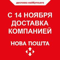 """C 14 ноября доставка компанией """"Новая почта"""""""