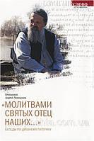 Молитвами святых отец наших. Беседы по древнему патерику.  Протоиерей Андрей (Лемешонок), фото 1