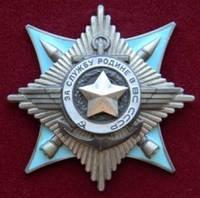 Орден За службу Родине в ВС СССР III степень(копия)