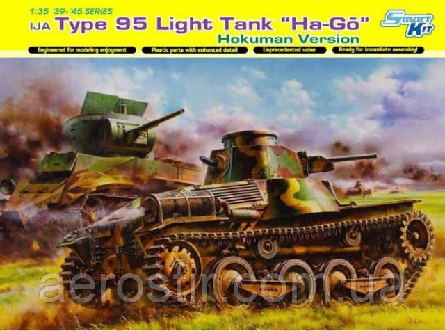 Iga Type95 Light tank 'Ha-Go' 1/35 DRAGON 6777
