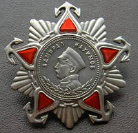 Орден Нахимова II степень(копия)