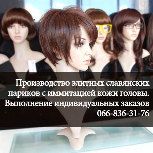 женский парик из натуральных волос купить