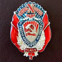 Знак «X лет рабоче-крестьянской милиции РСФСР» 1927 г.(копия)