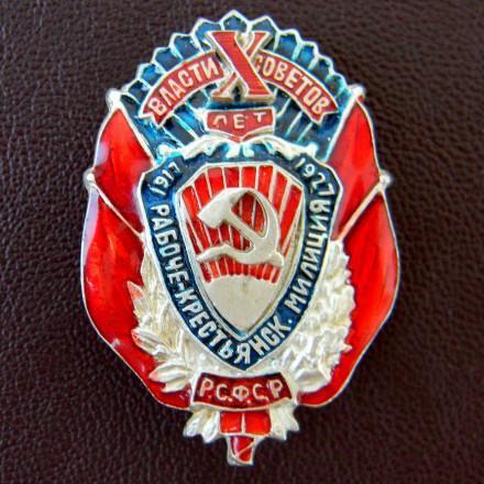 Знак «X років робітничо-селянської міліції РРФСР» 1927 р.(копія)