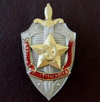 Знак Почетный сотрудник госбезопастности(копия), фото 1