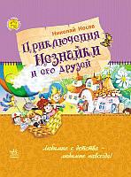 Приключения Незнайки и его друзей:Любимая книга детства, Киев