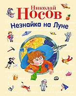 Незнайка на Луне (ил. О. Зобниной) (изд.Эксмо), Киев