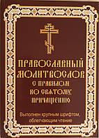 Православный Молитвослов с правилом ко святому причащению. Крупный шрифт.