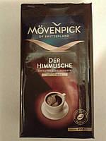 Кофе молотый Movenpick Der Himmlische , натуральный 500g, Германия