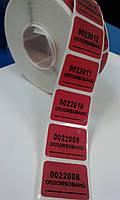 Пломба наклейка номерная 20х25