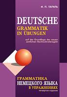 Грамматика немецкого языка в упражнениях 4-е изд.