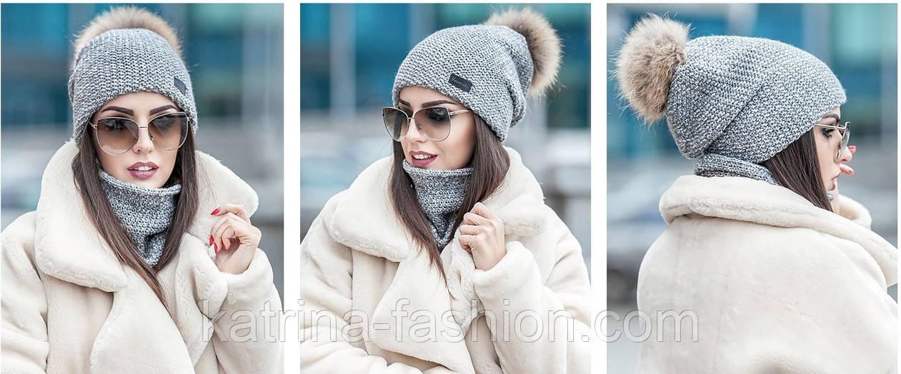 Женский стильный комплект: шапка с бубоном из енота и хомут (4 цвета)