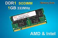 Оперативная память для ноутбука DDR1 SODIMM 1Gb 333MHz PC-2700
