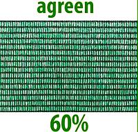 "Сетка затеняющая ""Agreen"" 2х10м 60% .Упаковка."