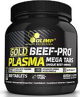 Аминокислоты OLIMP GOLD BEEF-PRO PLASMA MEGA TABS 300 таблеток