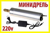 Мини электродрель дрель 220v гравёр цанга сверло мини микро дрель PCB