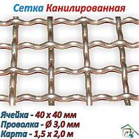 Канилированная Сетка 40х40 х 3,0 (1,5 х 2,0)