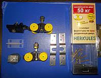 Комплект фурнитуры на раздвижную дверь HERKULES 50кг, фото 1