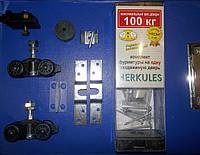 Комплект фурнитуры на раздвижную дверь HERKULES 100кг, фото 1