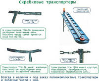 Навозоуборочный транспортер скребковый ТСН-2Б; ТСН-3Б; ТСН-160А/Б
