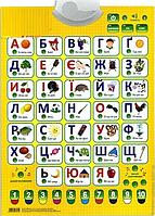 Плакат говорящий Азбука Букваренок 7031 (на трех языках)