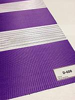 Рулонная штора день-ночь фиолетовый