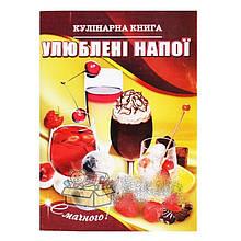 """Кулинарная книга """"Септима"""" (укр.)"""