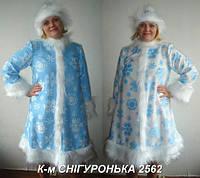 Карнавальный  костюм Снегурочка взрослая меховой цветной