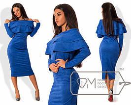 Замшевое платье открытые плечи