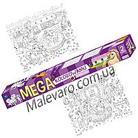 Мега-раскраска в подарочной картонной упаковке. Два листа размером 100*70 см, плотность 170 г/м2