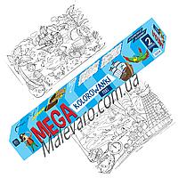 Мега-раскраска в подарочной картонной упаковке. Два листа размером 10070 см, плотность 170 г/м2, фото 1