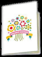 Обложка для паспорта  Любимой Бабушке